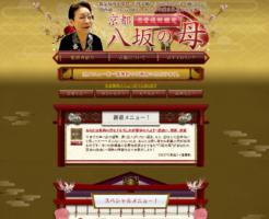 ウーマンエキサイト占いに在籍する宮崎悠翠のアイキャッチ画像