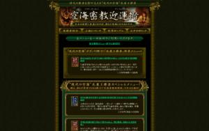 ウーマンエキサイト占いに在籍する孔雀王修岳のアイキャッチ画像