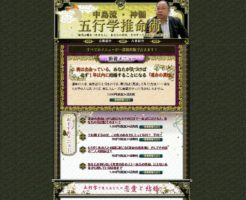 ウーマンエキサイト占いに在籍する中島 学のアイキャッチ画像